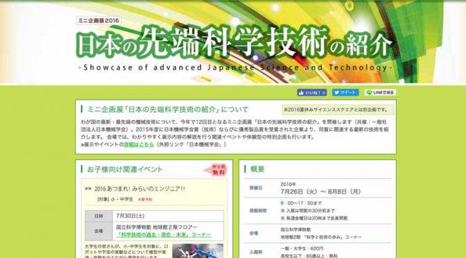 国立科学博物館、第12回「日本の先端科学技術の紹介展」を開催