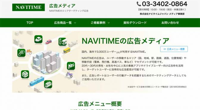 navitime-japan-started-selling-a-route-based-advertising-pr-route20160706-1