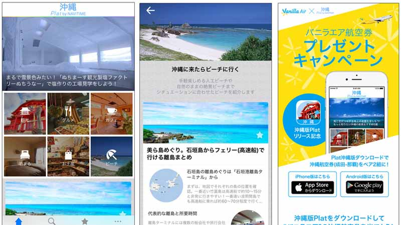 navitime-japan-tourist-information-app-okinawa-plat-by-navitime-provide-start20160718-2