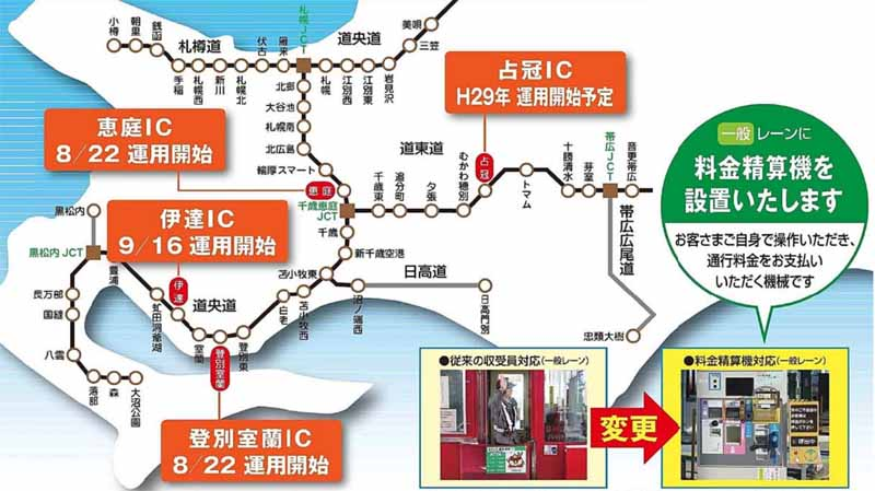 nexco-east-japan-mechanization-the-highway-toll-collection-business-in-hokkaido20160723-1