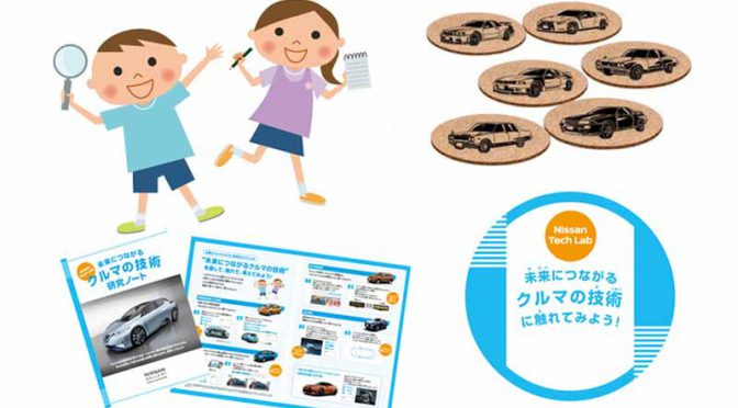 nissan-at-the-global-headquarters-gallery-summer-vacation-family-event-held20160715-1