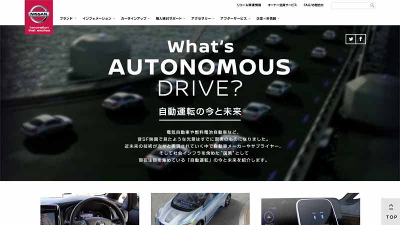 nissan-motor-co-on-stage-in-the-symposium-of-the-automatic-operation-technology-suggest-a-roadmap-to-automatic-operation-vehicles-realization20160705-2