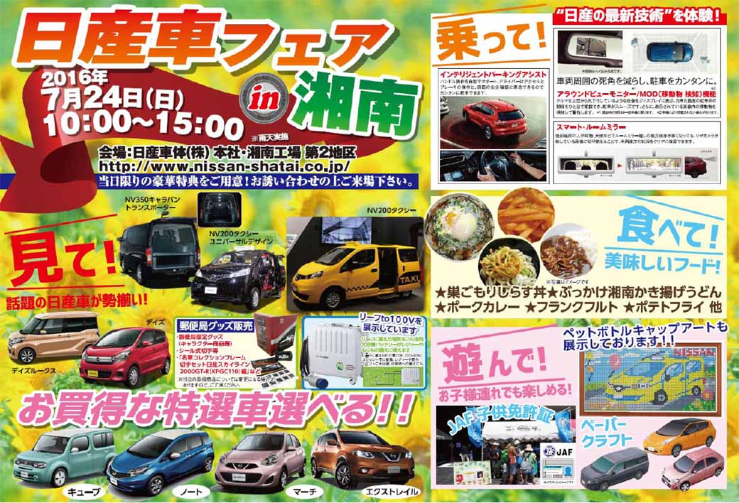 nissan-shatai-headquarters-shonan-factory-nissan-car-fair-held-july-24-sunday-held20160710-1
