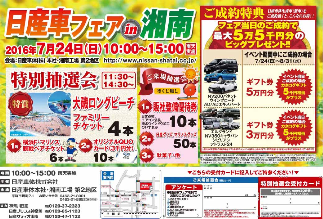 nissan-shatai-headquarters-shonan-factory-nissan-car-fair-held-july-24-sunday-held20160710-2