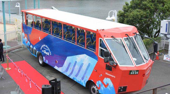 横浜みなとみらいで「水陸両用バス」運行始まる。営業開始は8月10日から