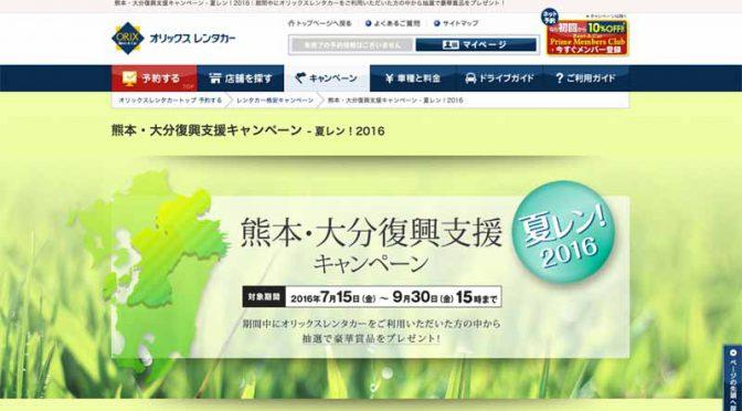 orix-auto-kumamoto-and-oita-reconstruction-assistance-campaign-summer-ren-2016-implementation20160718-1