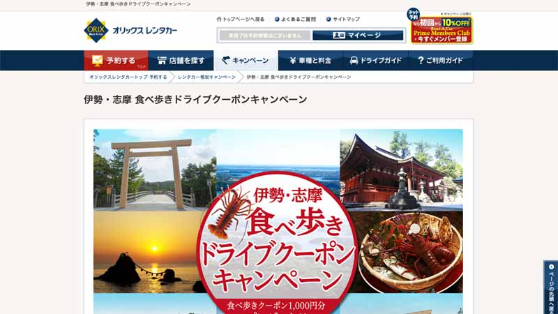 orix-car-rental-ise-shima-eating-drive-coupon-campaign-carried-out20160718-1