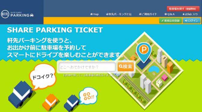 駐車場シェアサービスの軒先パーキング、NTTル・パルクと業務提携