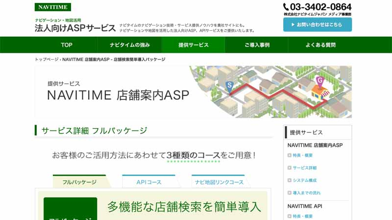 provide-start-a-web-analysis-function-corporate-of-navitime-japan-in-the-store-information-asp-service20160706-1