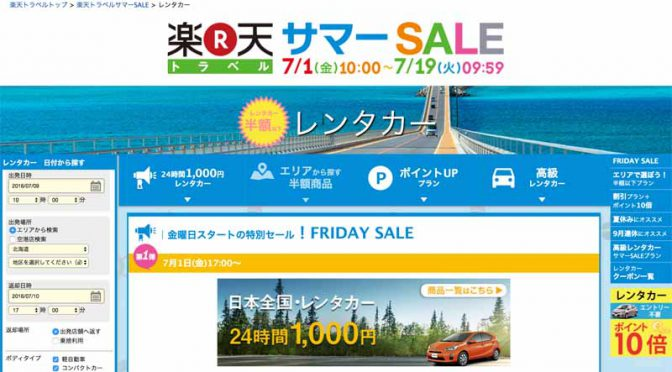rakuten-travel-announced-the-car-rental-trends-of-summer-201620160708-3