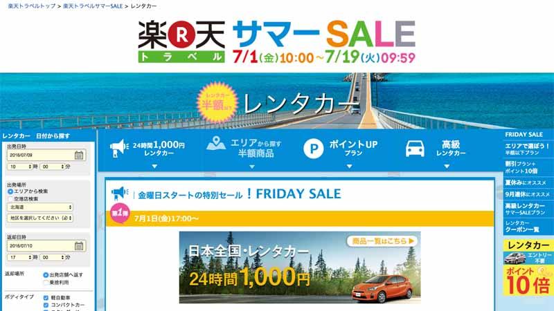 rakuten-travel-announced-the-car-rental-trends-of-summer-201620160708-3