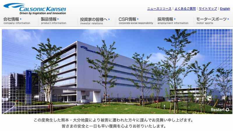 shibaurakogyodai-and-calsonic-kansei-announced-an-in-vehicle-air-conditioning-system-research-to-determine-the-comfort-from-the-heart-rate-data20160706-3