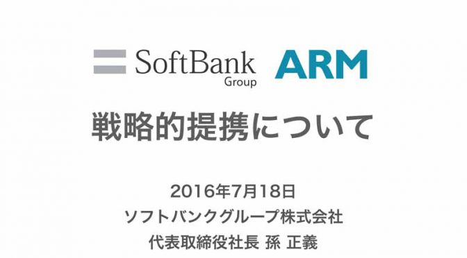 softbank-added-to-the-umbrella-group-buying-3-3-trillion-yen-all-the-shares-of-semiconductor-design-giant-arm20160718-1
