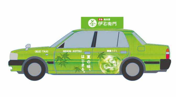 start-running-from-the-special-hospitality-taxi-on-july-5-by-the-japan-transport-x-iemon20160706-1