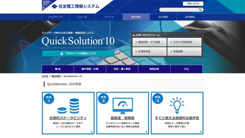 sumitomo-electric-industries-started-selling-a-full-text-search-and-information-utilization-system-new-quicksolution-1020160702-2