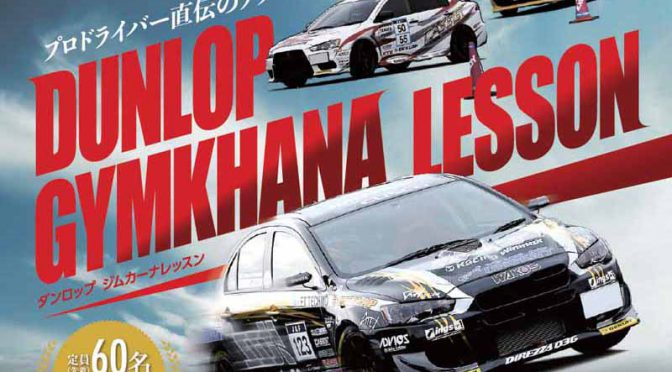 sumitomo-rubber-industries-sponsored-the-dunlop-gymkhana-lessons20160722-3