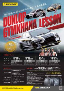 sumitomo-rubber-industries-sponsored-the-dunlop-gymkhana-lessons20160722-4