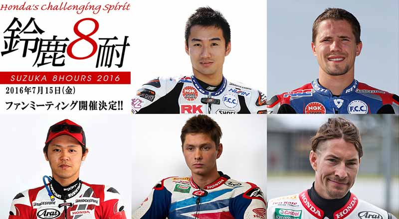 suzuka-8-hour-endurance-road-race-39th-tournament-fan-meeting-in-aoyama-held20160706-1
