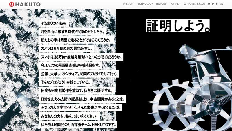 suzuki-entered-into-a-corporate-partnership-agreement-with-the-private-moon-exploration-team-hakuto20160705-4