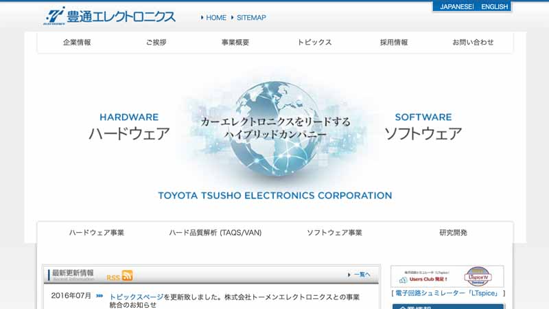 toyota-tsusho-reorganized-its-electronics-business-the-countrys-largest-to-new-business-company20160702-2