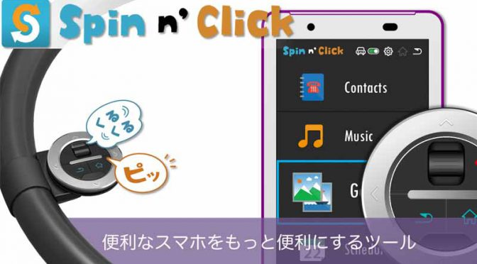 yamaha-of-music-playback-app-mysound-player-is-corresponding-to-the-spin-n-click-and-kkp20160702-3
