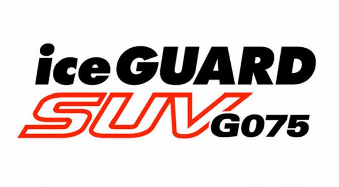 yokohama-rubber-ice-guards-first-suv-for-the-studless-iceguard-suv-g075-new-release20160715-2
