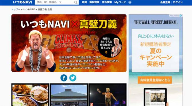 zenrin-always-navi-the-start-of-the-new-japan-pro-wrestling-togi-makabe-players-and-collaboration-first-step20160709-1