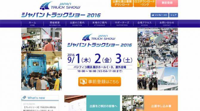 2016年秋、「ジャパントラックショー2016」が始動