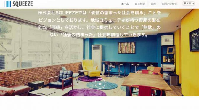 akippa-parking-share-make-the-provision-of-guest-houses-information-partnership-with-squeeze20160809-1