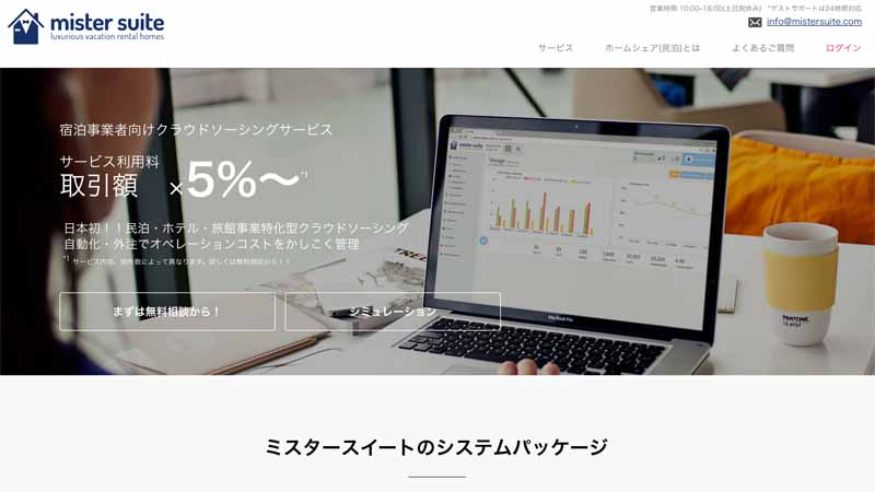 akippa-parking-share-make-the-provision-of-guest-houses-information-partnership-with-squeeze20160809-4