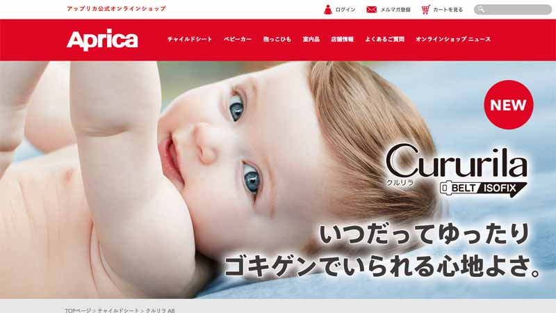 aprica-rotary-child-seat-kururira-ab-in-the-chair-in-september-launched-in-early20160819-3