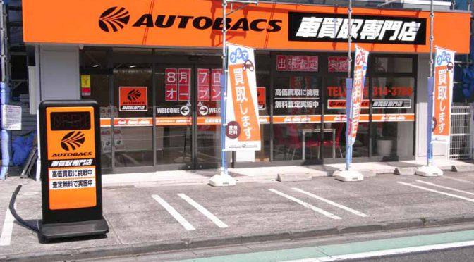 autobacs-car-purchase-specialty-5-shop-seijogakuen-before-the-store-setagaya-ku-tokyo-newly-opened20160808-1