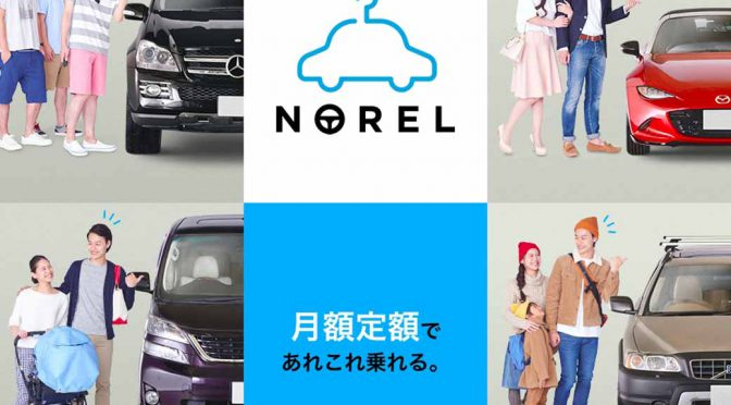 fixed-monthly-car-transfer-unlimited-service-of-idom-norel-norell-first-come-reception-start20160818-1