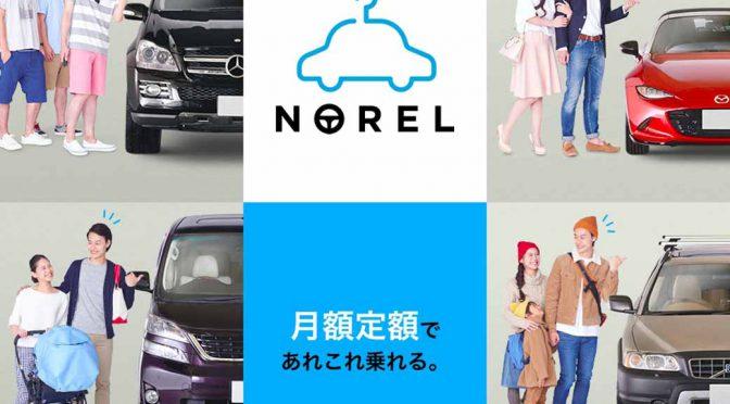 月額定額クルマ乗り換えサービスの「NOREL(ノエル)」選択在庫車両を1.5倍に拡充