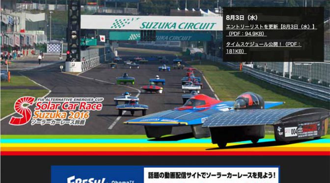 furukawa-battery-support-of-hiratsuka-polytechnic-high-school-7-consecutive-achieved-in-a-solar-car-race-suzuka-201620160815-1