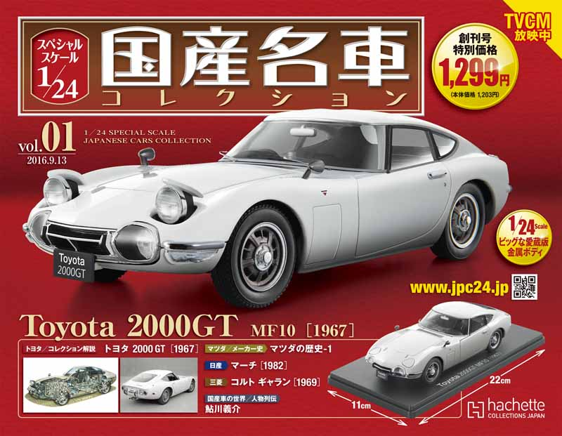hachette-collections-start-the-pre-order-sale-of-domestic-famous-car-collection20160821-2