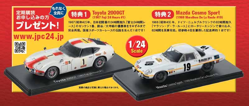 hachette-collections-start-the-pre-order-sale-of-domestic-famous-car-collection20160821-3