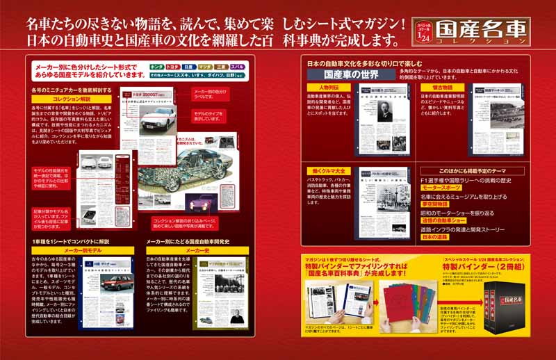 hachette-collections-start-the-pre-order-sale-of-domestic-famous-car-collection20160821-4