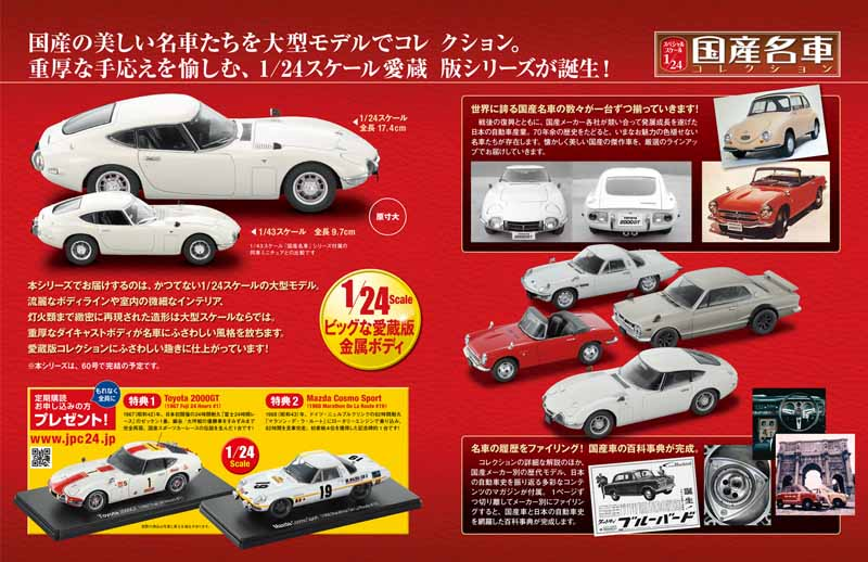 hachette-collections-start-the-pre-order-sale-of-domestic-famous-car-collection20160821-6