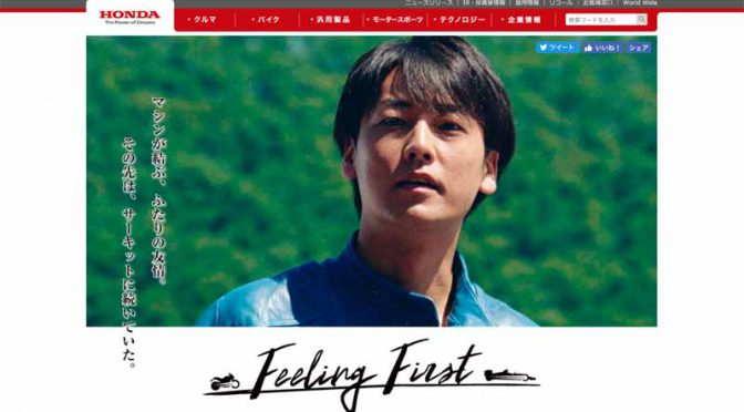 honda-fabricating-a-story-the-video-to-convey-the-appeal-of-motor-sports-mr-seiji-fukushi-to-appointment-actor20160820-1
