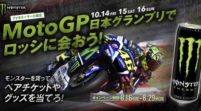 implementation-monster-energy-the-motogp-motegi-watching-pair-ticket-campaign-at-familymart20160816-1