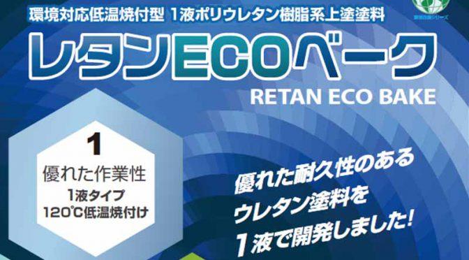 関西ペイント、塗装の作業性を高めた1液タイプの低温焼付型上塗塗料「レタンECOベーク」 を販売
