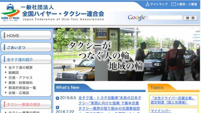national-higher-taxi-association-and-toyota-motor-corporation-the-future-of-japans-basic-agreement-in-collaboration-towards-the-taxi-realization20160805-6