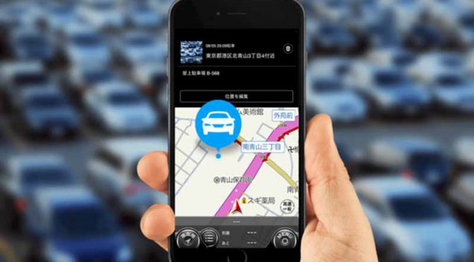 navitime-japan-started-to-provide-parking-memo-function-to-the-car-navigation-system-time20160815-1