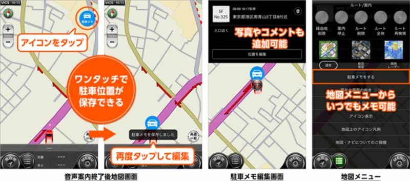 navitime-japan-started-to-provide-parking-memo-function-to-the-car-navigation-system-time20160815-2