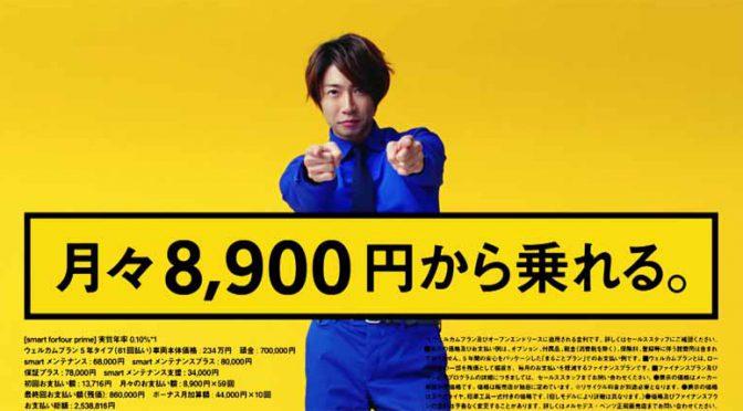 new-tv-cm-of-smart-smart-surprise-ride-from-monthly-8900-yen-hen-on-air-start20160805-3