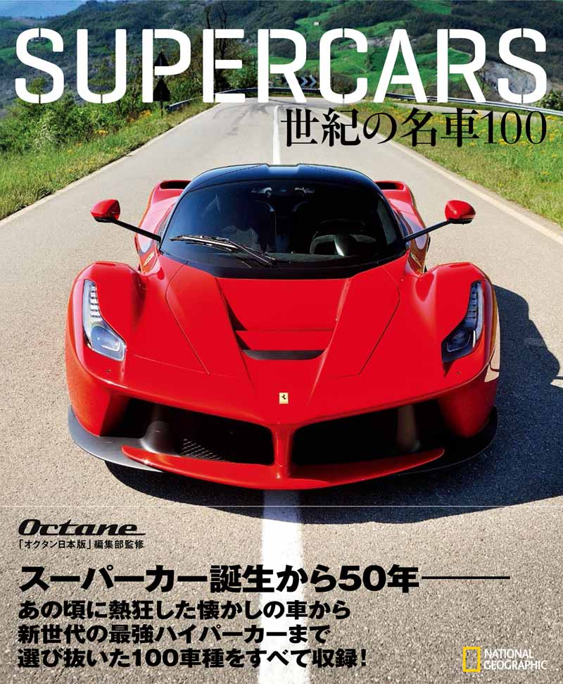 nikkei-national-geographic-a-great-car-100-of-supercars-century-is-released20160830-1