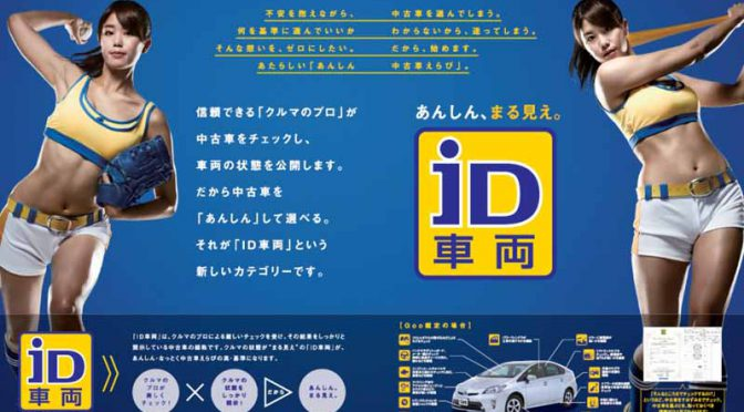 proto-corporation-the-new-service-id-vehicle-to-aggregate-disclose-the-used-car-information-of-the-vehicle-state-evaluation-papers-start20160818-1