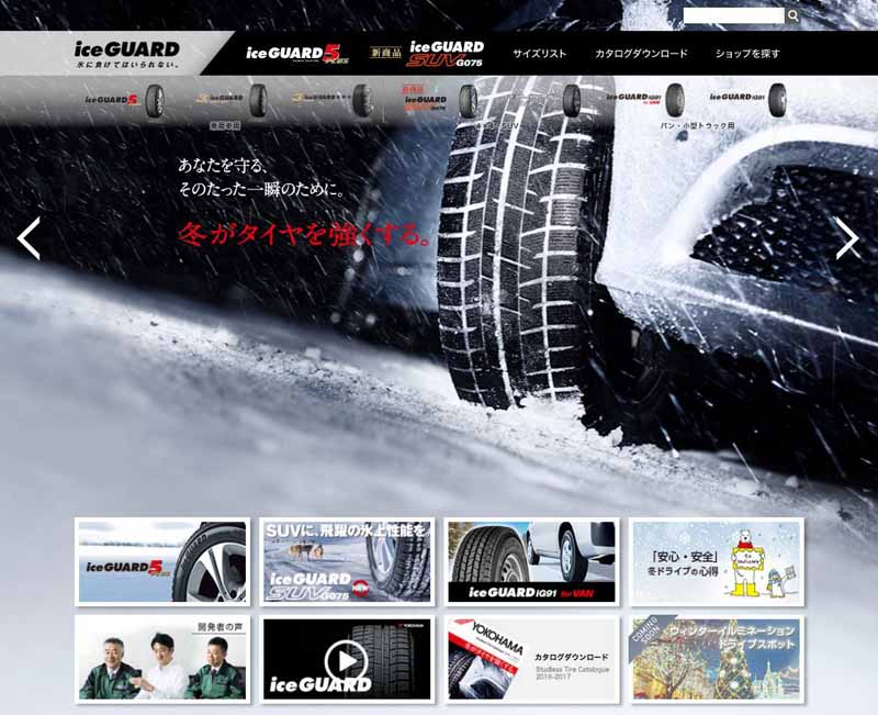 revamped-yokohama-rubber-the-official-web-site-of-the-studless-tire-for-passenger-cars-ice-guard20160802-1