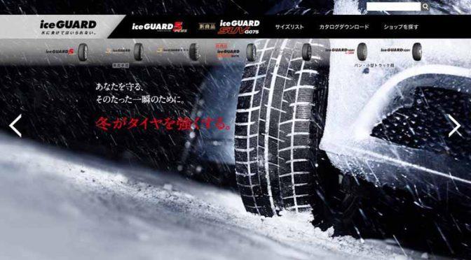 横浜ゴム、乗用車用スタッドレスタイヤ「アイスガード」のオフィシャルウェブサイトを刷新